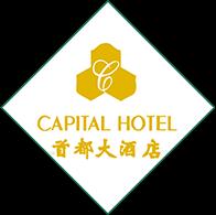 首都大酒店