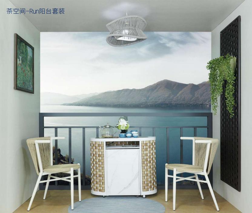 茶空间-阳台三件套组合