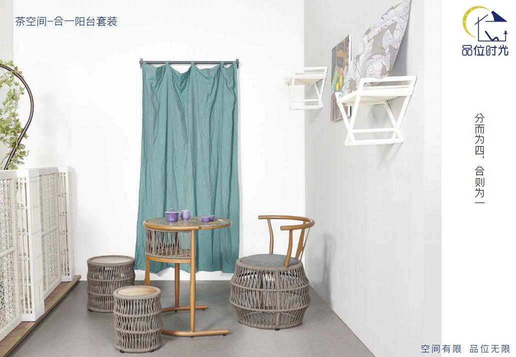 茶空间-合一阳台套装